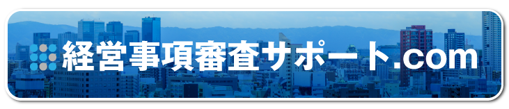 経営事項審査サポート.com